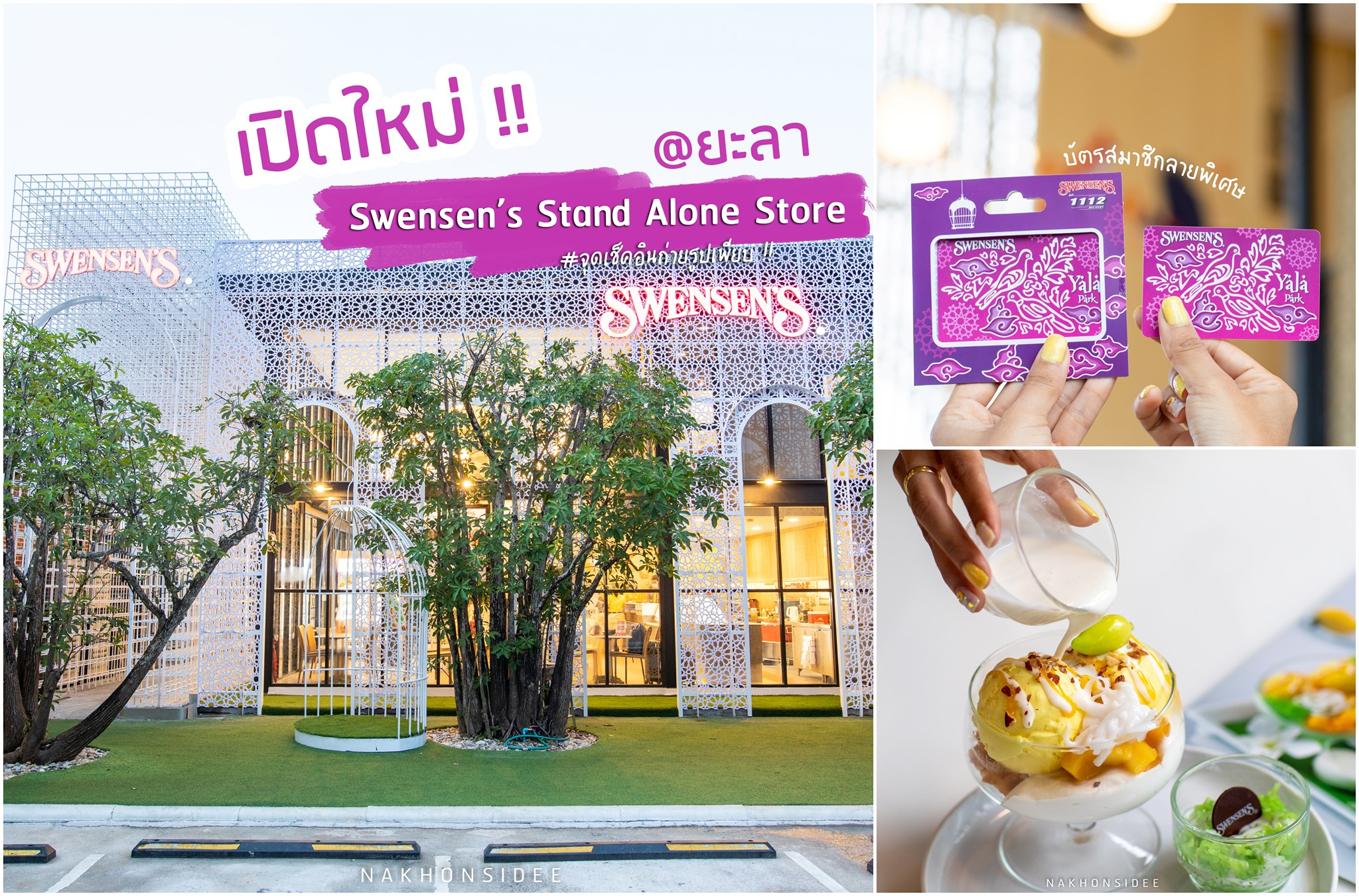 Swensen's Stand Alone Store ยะลา สวยงามใส่ความสตอรี่เมืองยะลามาบอกเล่าด้วย บอกเลยดีย์ต่อใจสุดๆ