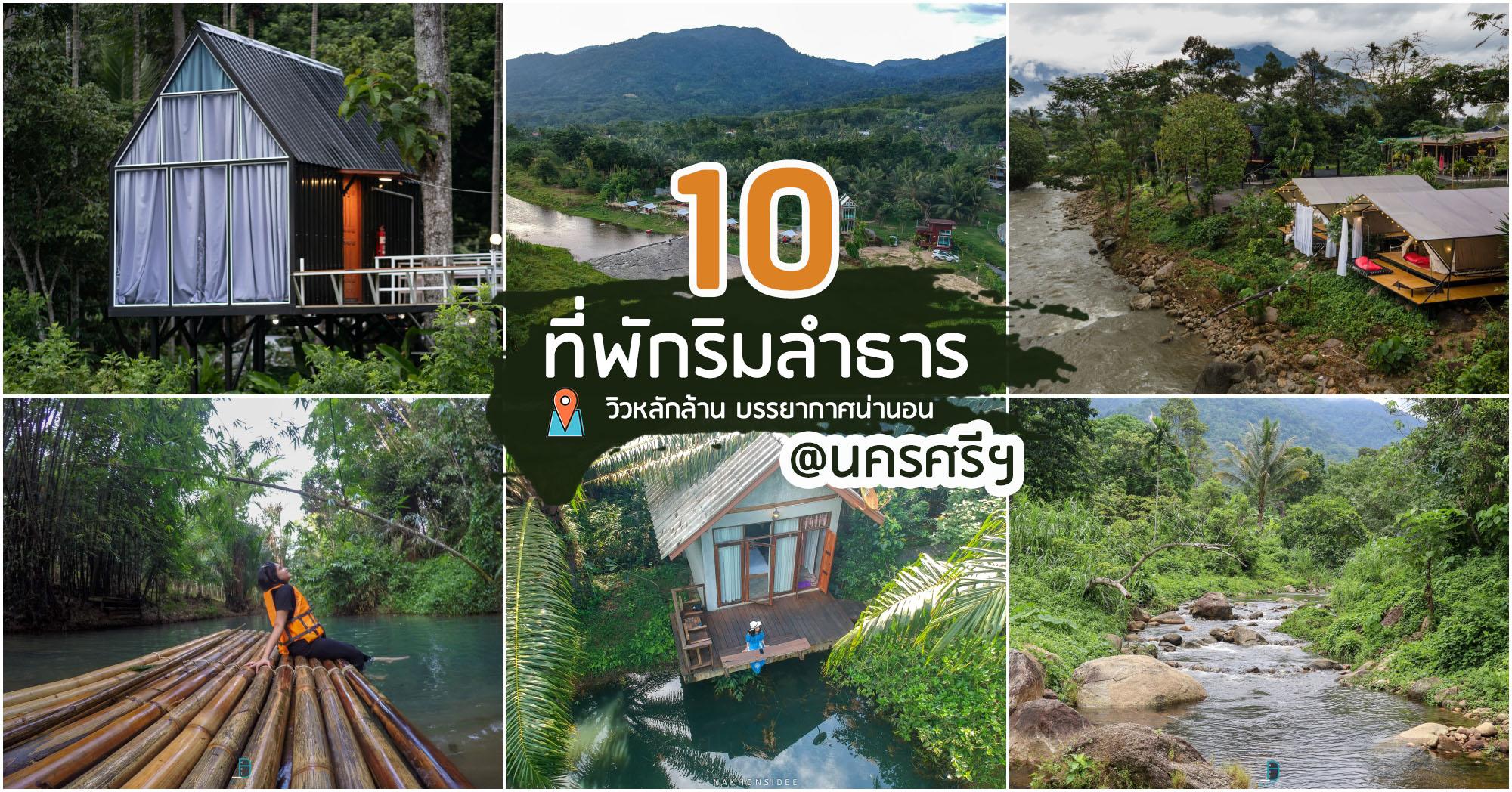10 ที่พักริมลำธาร กลางป่า นครศรีธรรมราช บรรยากาศชิวน่านอน ธรรมชาติล้วนๆ ต้องเช็คอินให้ครบ 2021