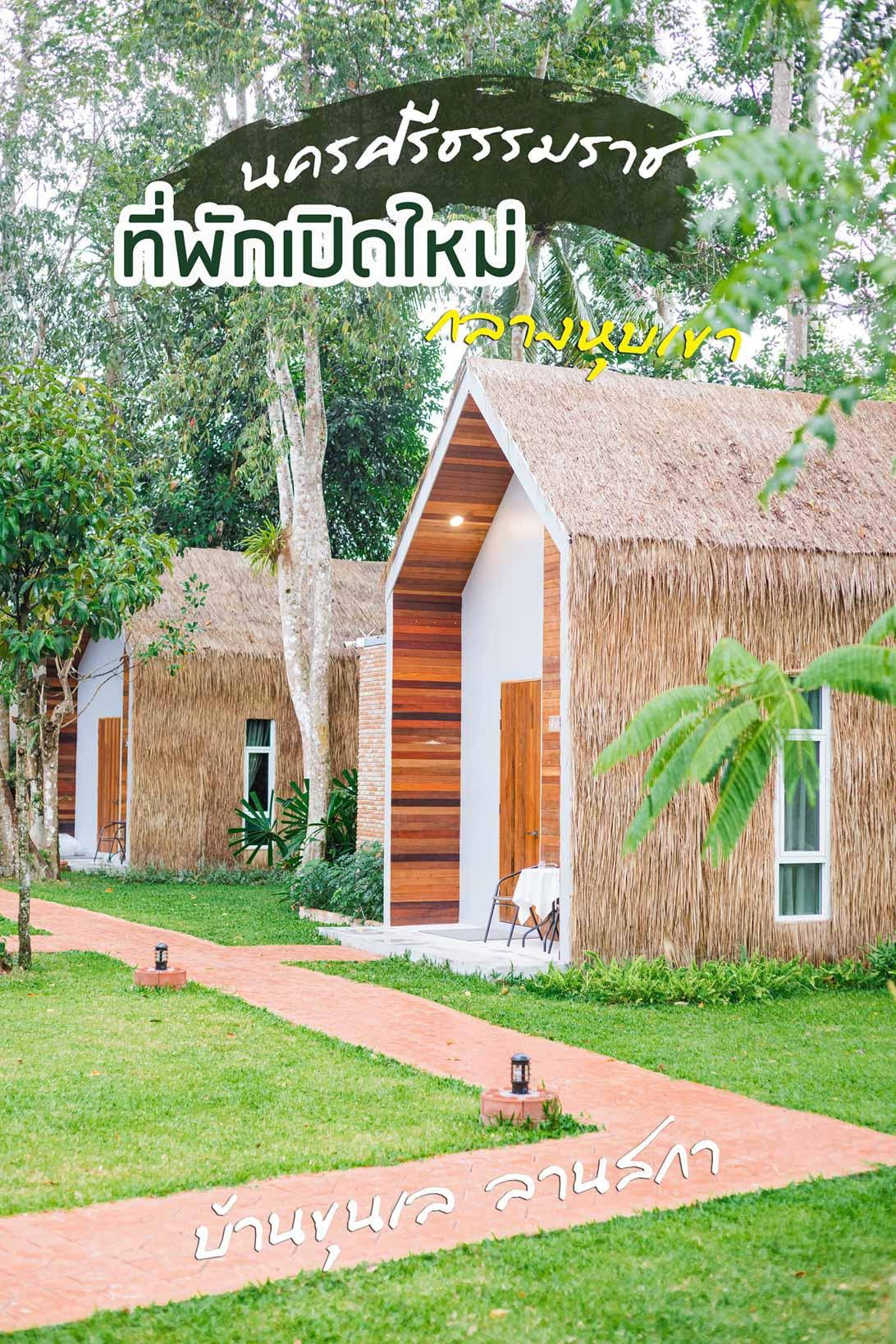 บ้านขุนเล ที่พักเปิดใหม่ลานสกา นครศรี กลางหุบเขาสวยสุดๆ ดินแดนแห่งอากาศที่ดีอันดับต้นๆของประเทศ
