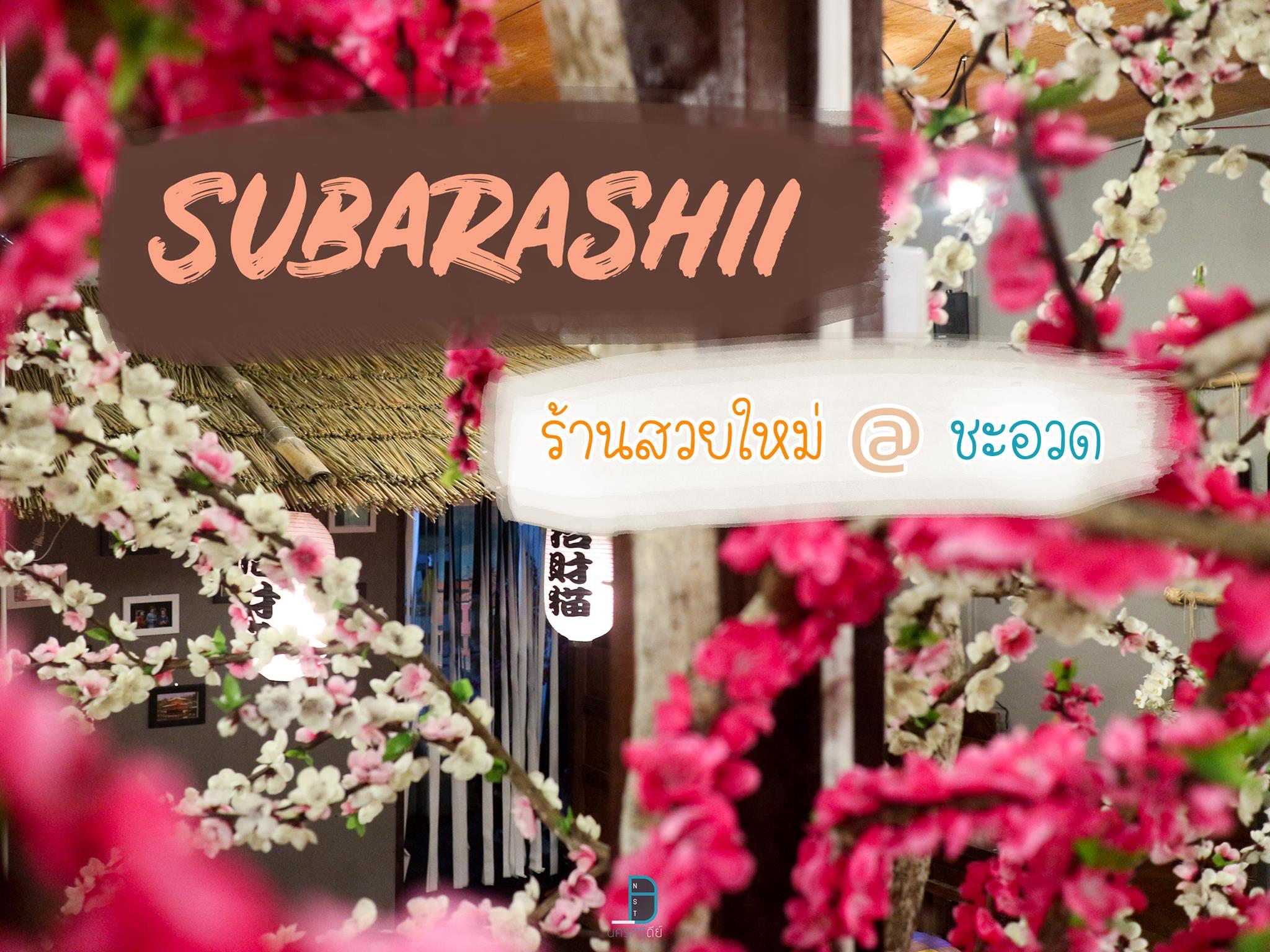 Subarashii ซูบาราชิ ร้านชาบู หม้อไฟเกาหลี เปิดใหม่ ชะอวด นครศรีธรรมราช