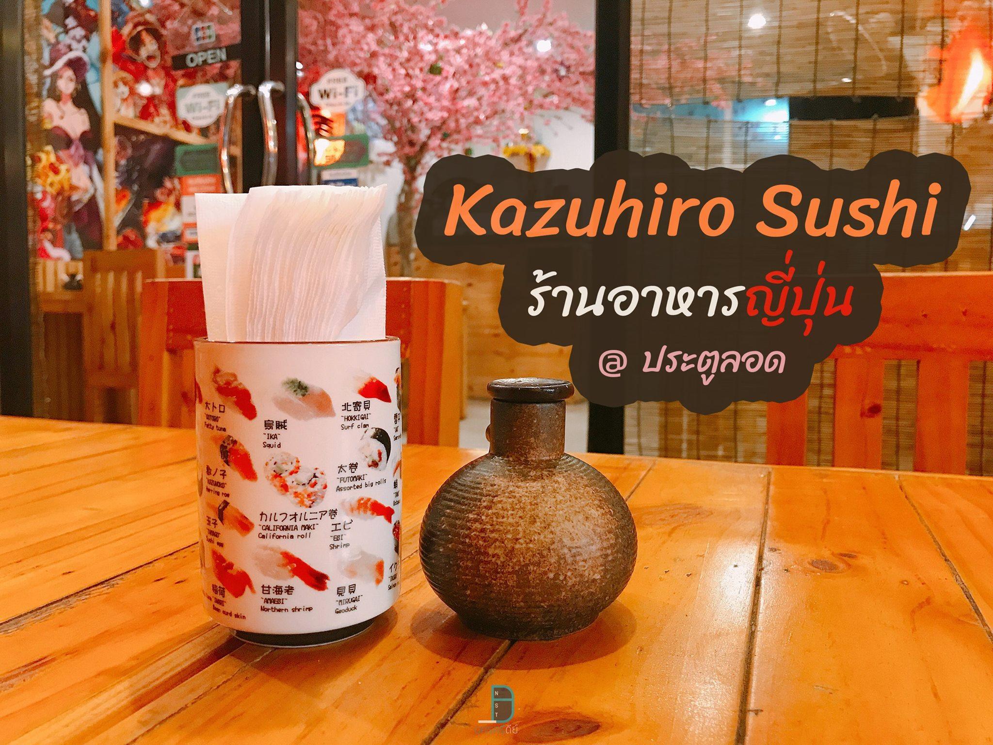 Kazuhiro Sushi คาซึฮิโระ ซูชิ ร้านอาหารญี่ปุ่น ประตูลอด คออาหารญี่ปุ่นห้ามพลาดด