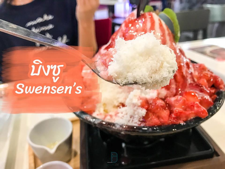 บิงซู เสวนเซ่น Bingsu Swensens อร่อยมวากก