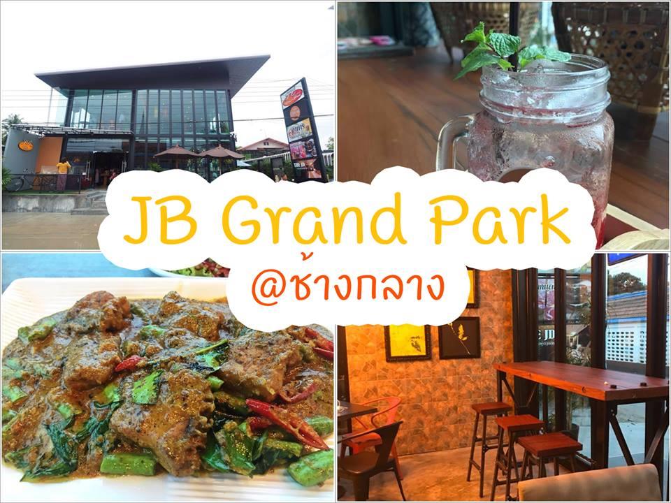 JB Grand Park ร้านอาหาร ณ ช้างกลาง นครศรีธรรมราช