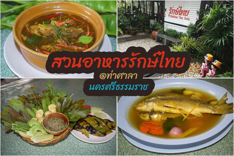 สวนอาหารรักษ์ไทย ท่าศาลา นครศรีธรรมราช