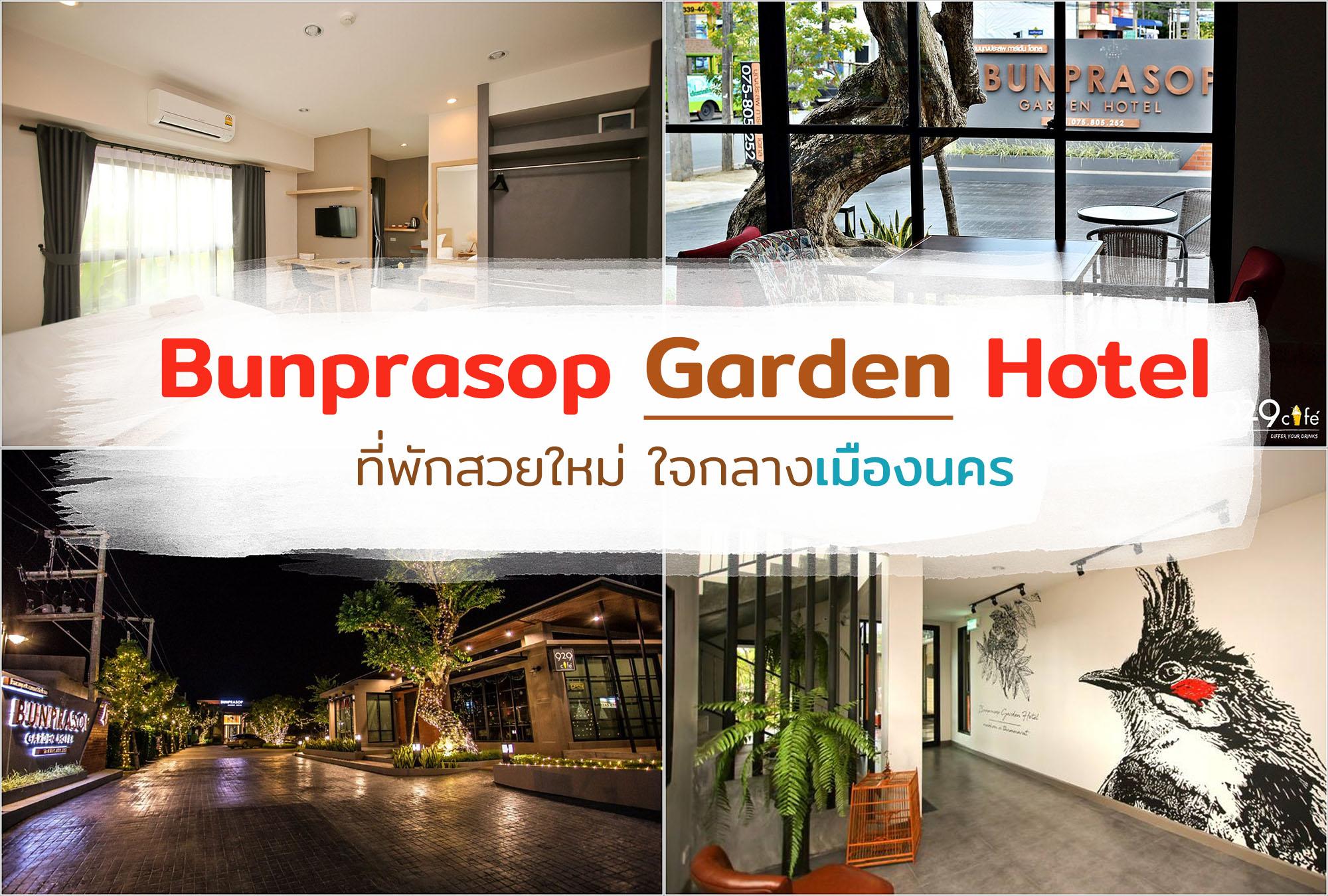 Bunprasop Garden Hotel ที่พักสวยใหม่ ใจกลางเมืองนคร
