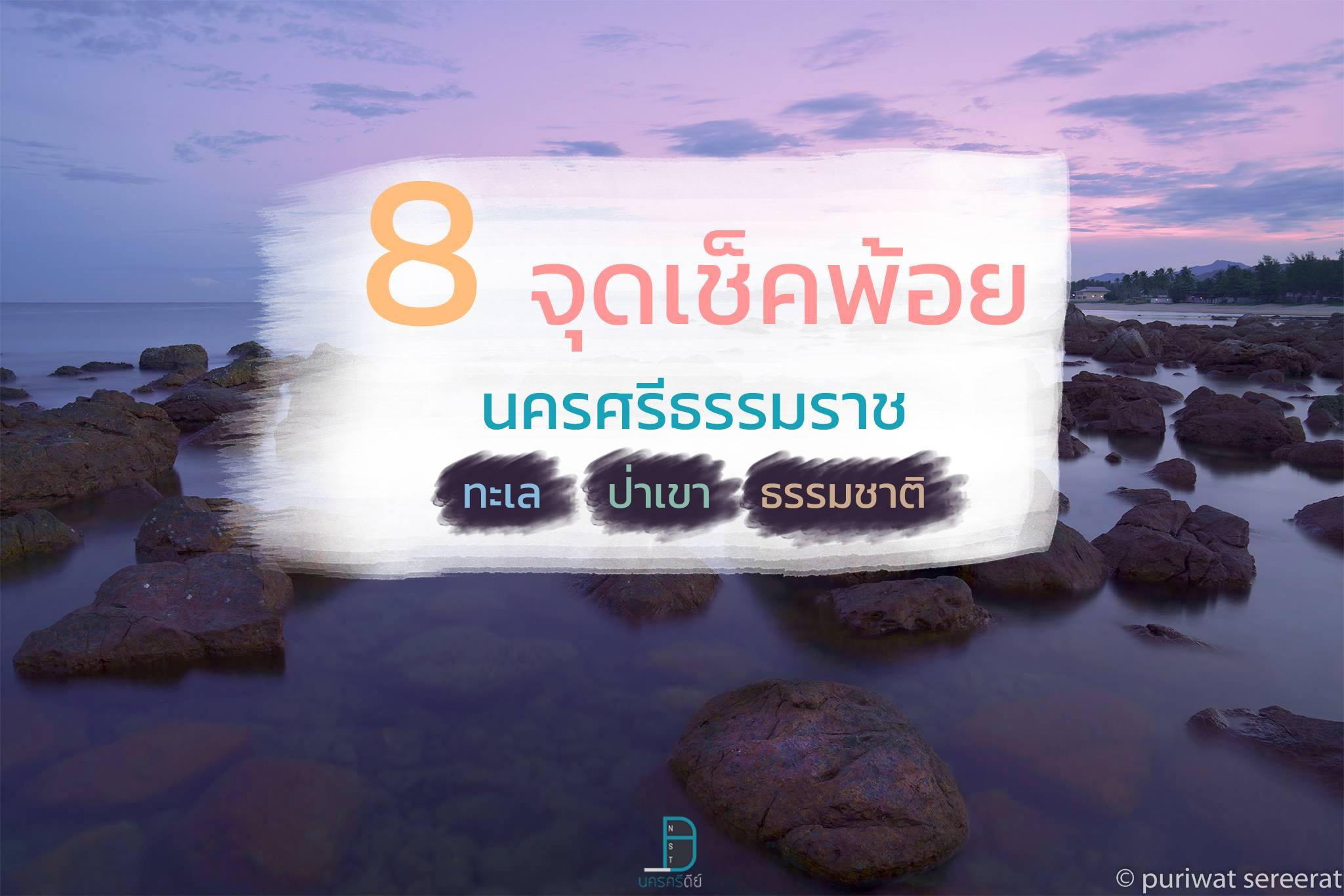 8 จุดเช็คพ้อย นครศรีธรรมราช ทะเล-ป่าเขา-ธรรมชาติ