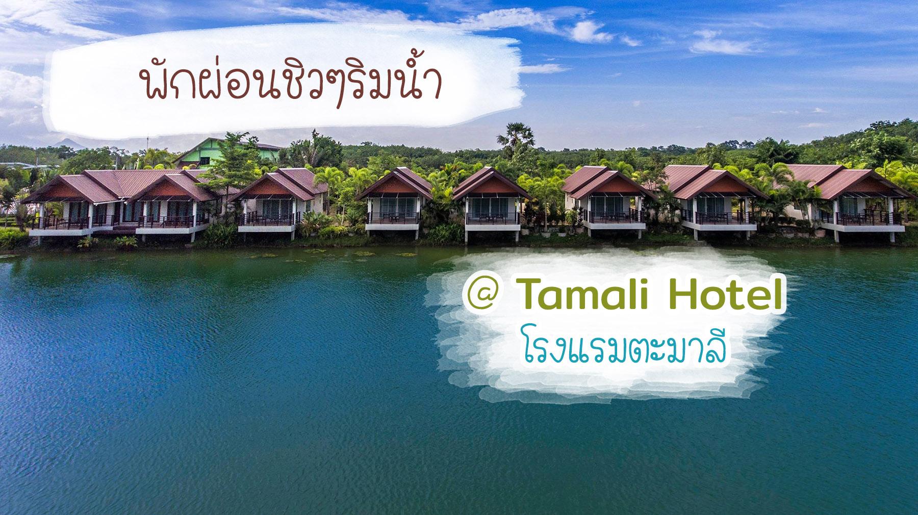 พักผ่อนชิวๆ ริมน้ำ ที่ Tamali Hotel