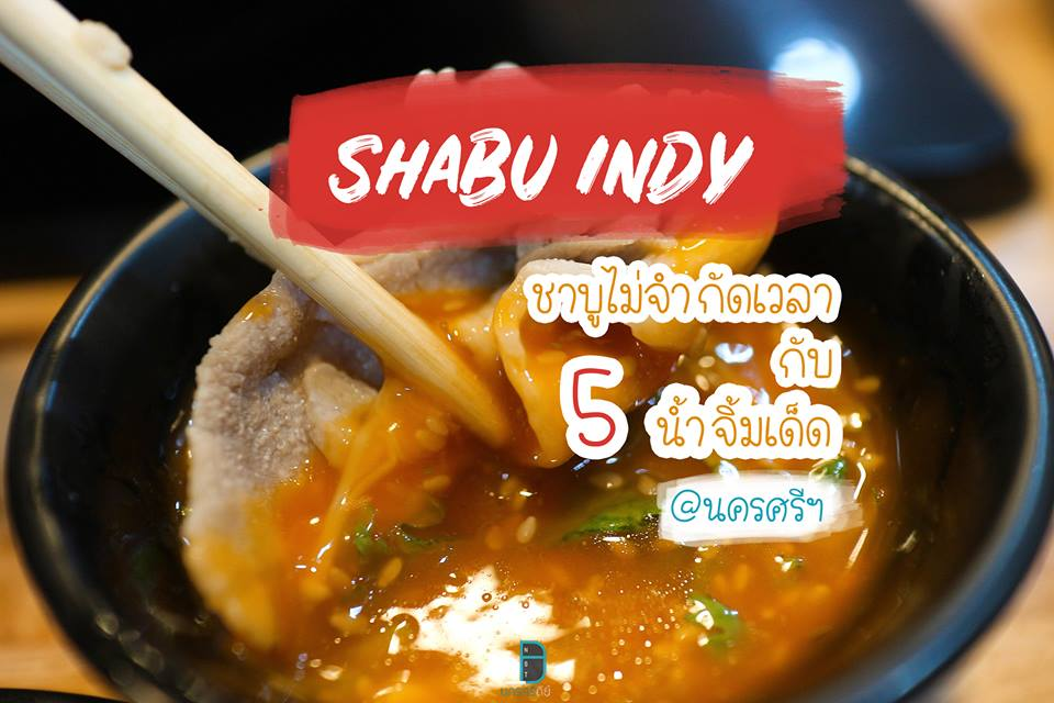 Shabu Indy ชาบูอินดี้กับ 5 น้ำจิ้มเด็ด at นครศรีธรรมราช