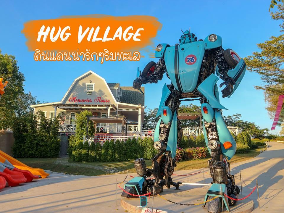 Hug Village ดินแดนน่ารักๆ ริมทะเล ขนอมดอนสัก