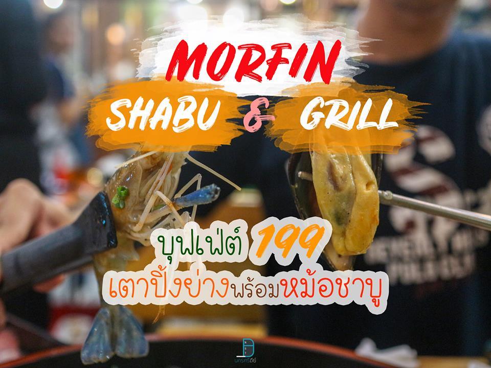 Morfin Shabu Grill จะมีที่ไหนคุ้มกว่านี้ บุฟเฟ่ต์ 199 ได้ทั้งเตาปิ้งย่างพร้อมหม้อชาบู
